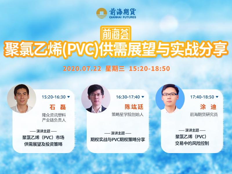 聚氯乙烯(PVC)供需展望与实战分享