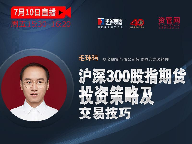 沪深300股指期货投资策略及交易技巧