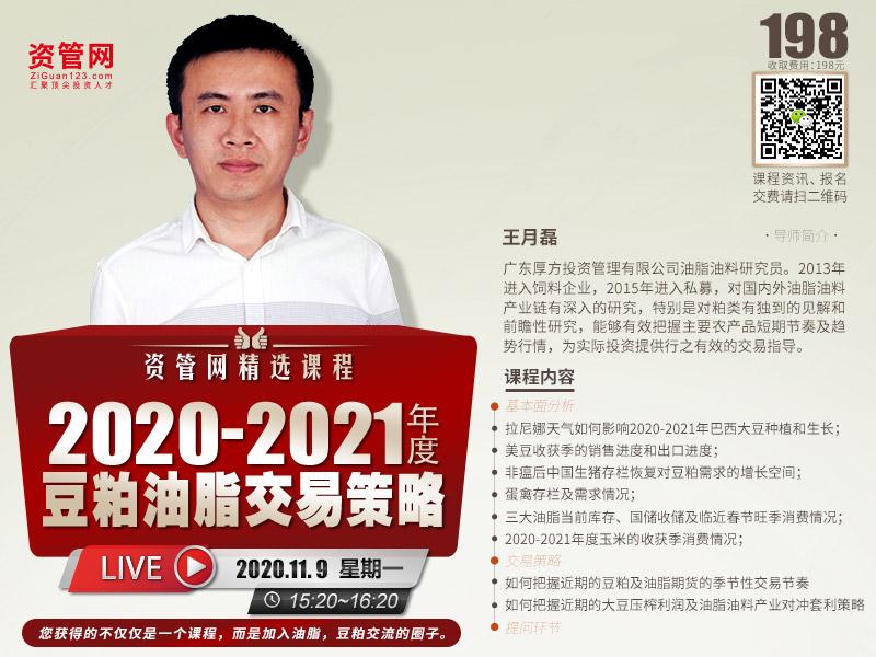 2020-2021年度豆粕油脂交易策略
