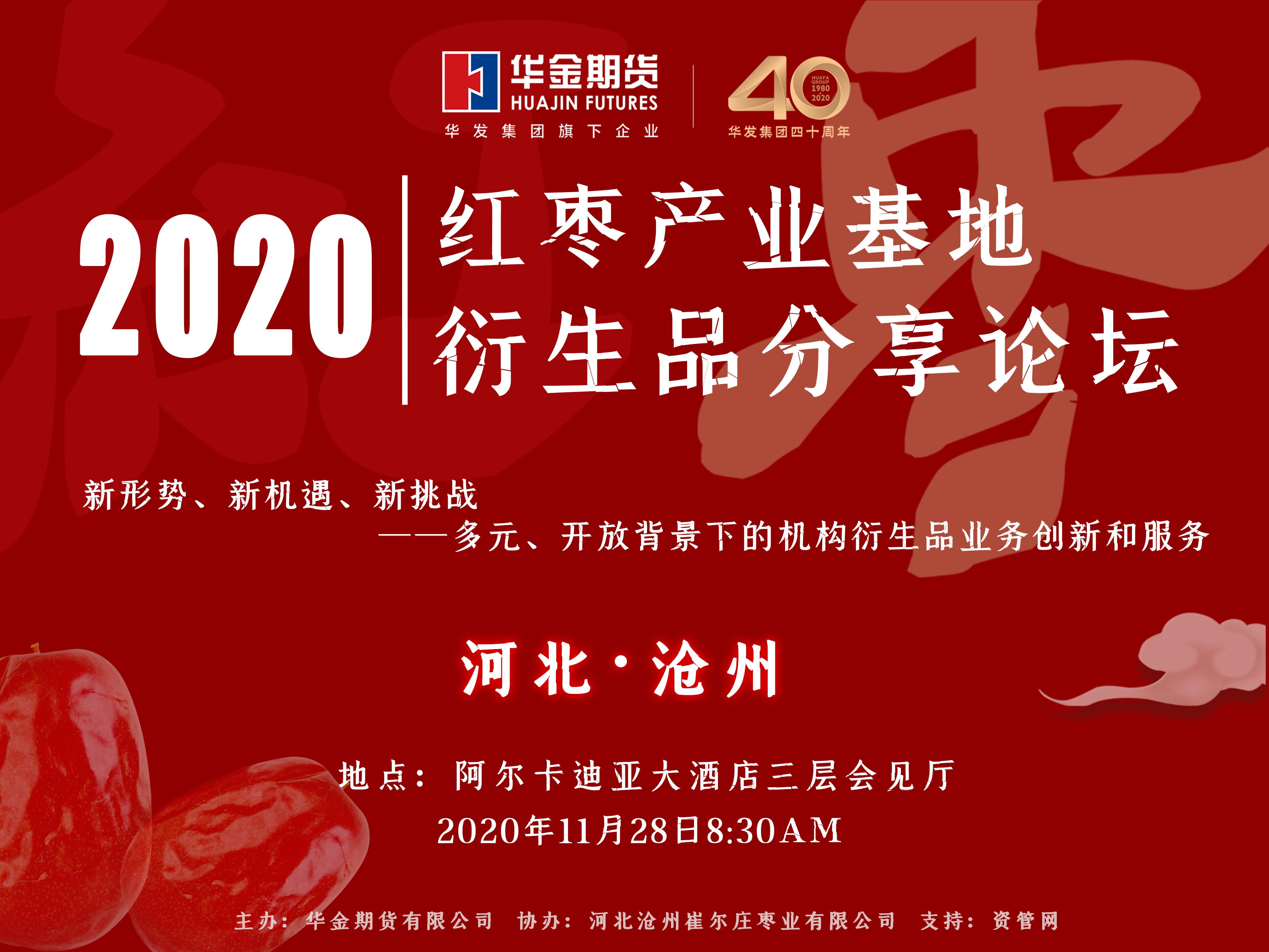 2020红枣产业基地--衍生品分享论坛