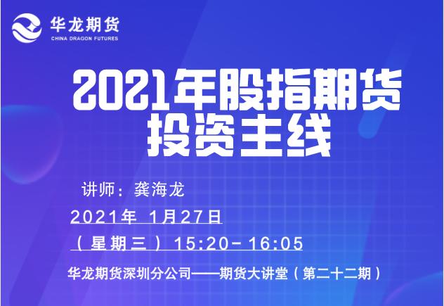 2021年股指期货投资主线