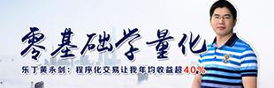 乐丁黄永剑:程序化交易让我年均收益超40%