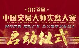 资管网首届中国交易大师实盘大赛启动仪式