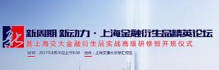 新周期+新动力•上海金融衍生品精英论坛