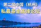 第二届中国(杭州)私募基金高峰论坛