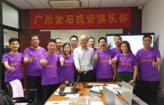 广州金石投资俱乐部-量化交易实战课堂...