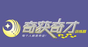 第10期【奇获奇才日内短线训练营】
