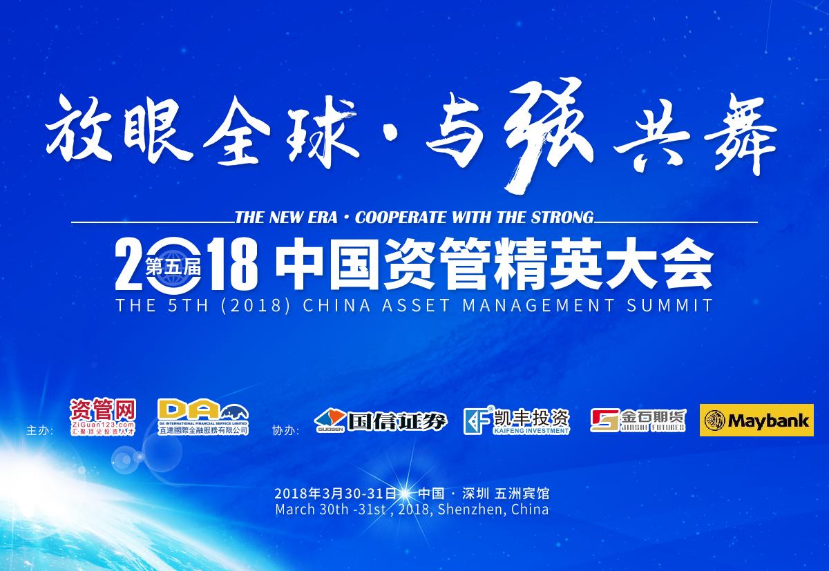 第五届(2018)中国资管精英大会