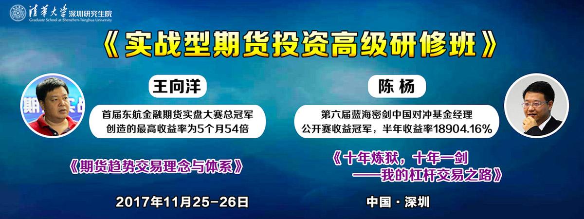 《清华实战期货培训班》2017年11月课程信息