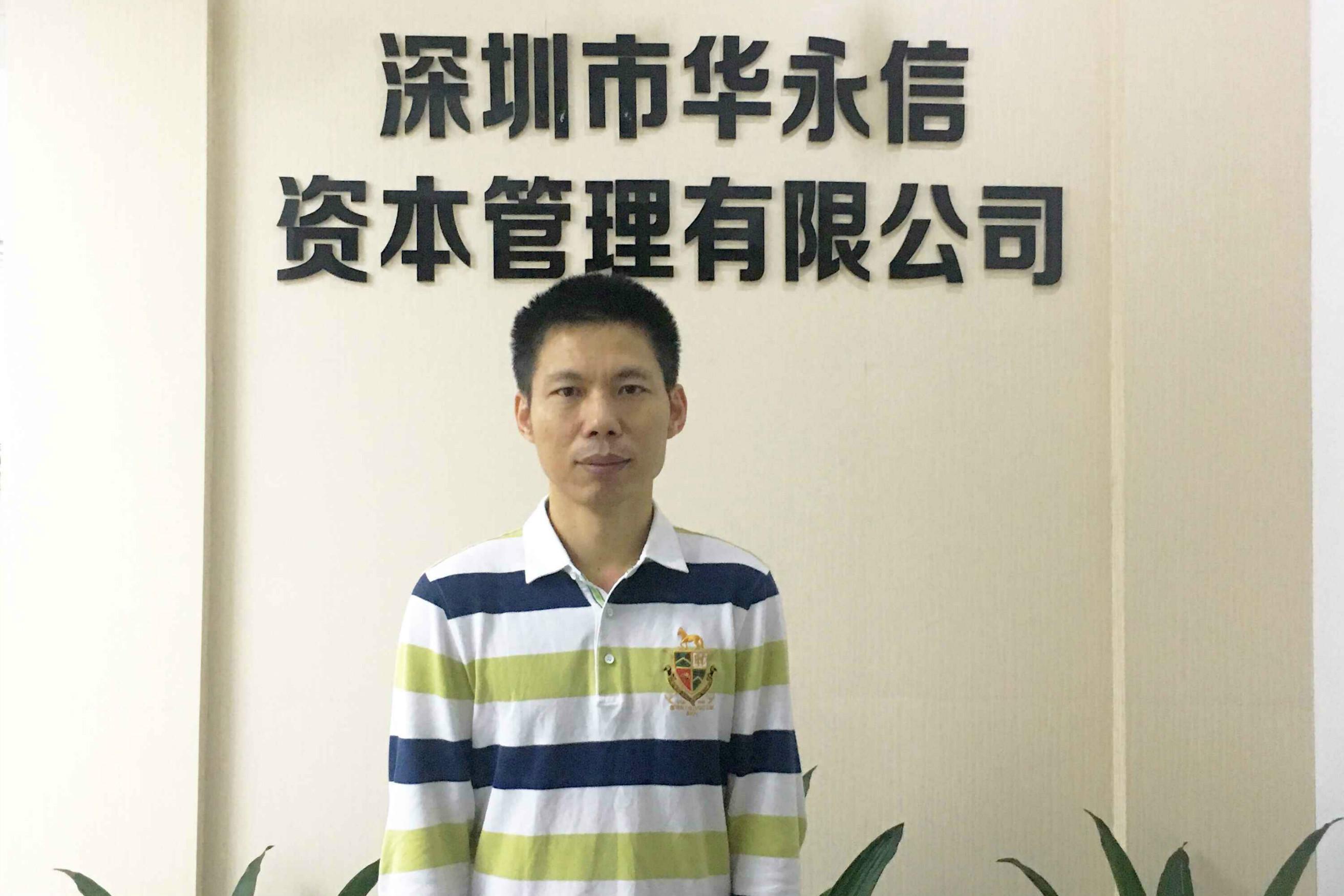 华永信蔡浩东:捕捉市场趋势,做一个长跑运动员