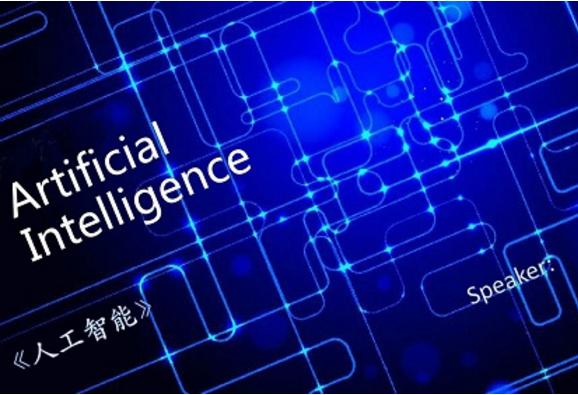 奇点临近:麦肯锡全球总裁深度剖析中国人工智能的未来之路