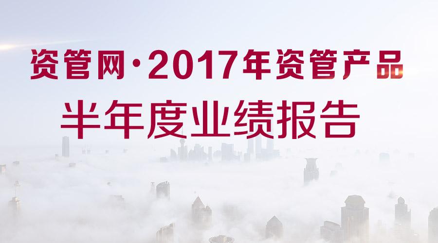 资管网2017年资管产品八大策略半年度业绩排行