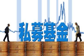 9月私募基金管理规模达10.32万亿元