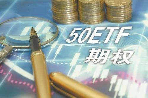 上证50ETF期权交易量达到198.99万张 创历史新高