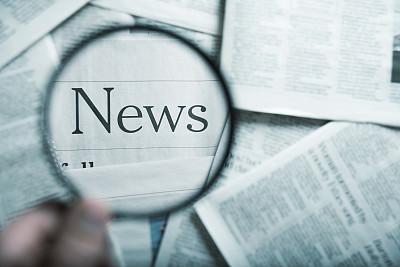 11月8日国内四大证券报纸及人民日报头版头条内容精华摘要