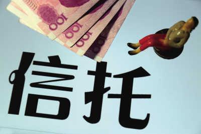 银监会:明年重点整顿信托业 违规事件顶格处罚