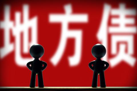 """财政部:打消地方债中央买单和政府兜底""""幻觉"""""""