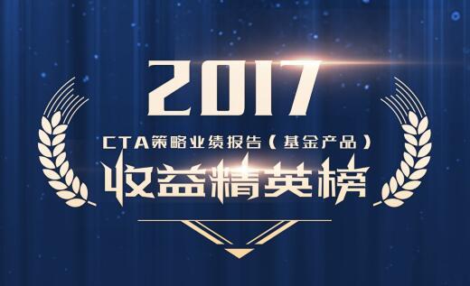 资管网•2017年度CTA策略业绩报告(基金产品)