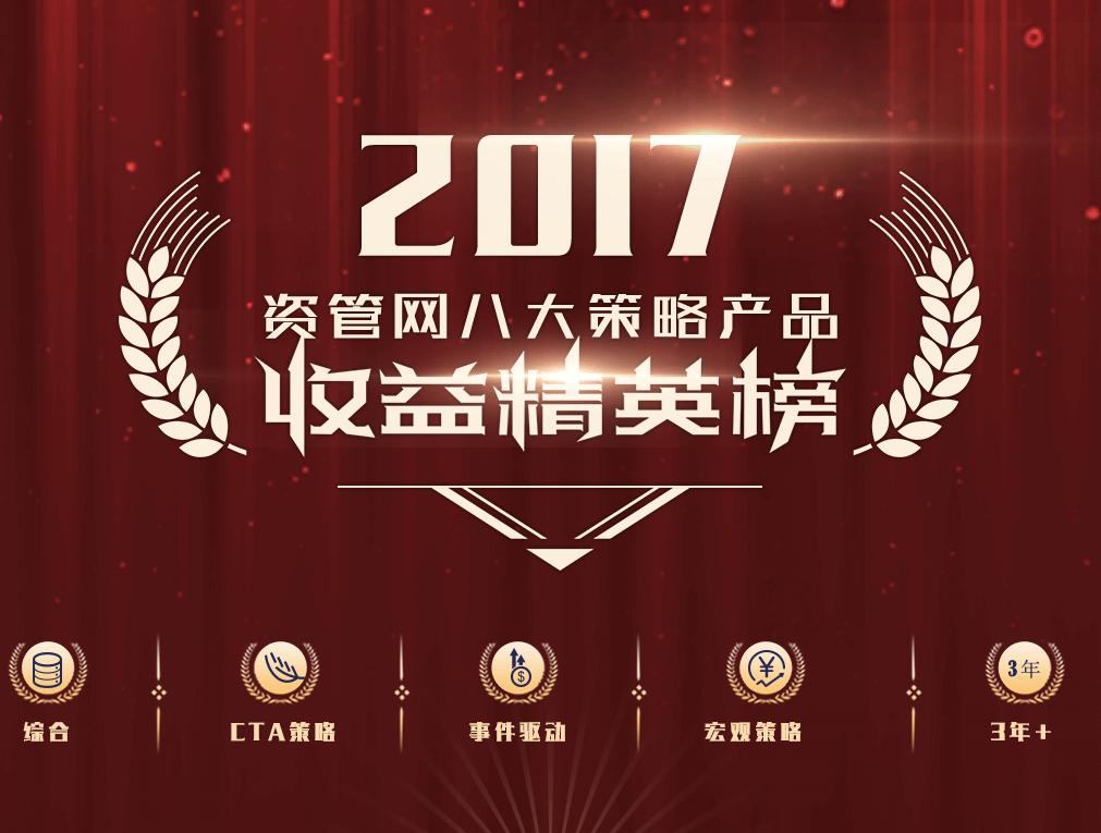 资管网八大策略产品2017年业绩排行