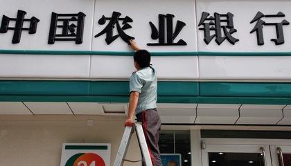 """农业银行千亿定增来袭 不存""""市场抽血""""效应"""